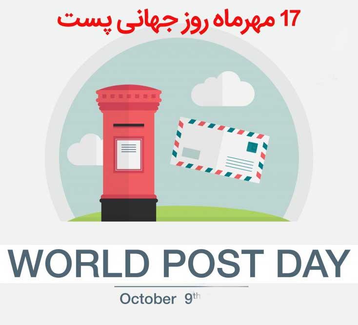 9 اکتبر؛ روز جهانی پست