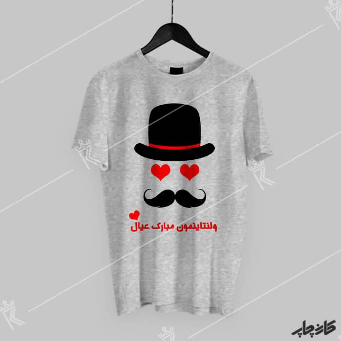 خرید تی شرت ولنتاین آقای لبه دار